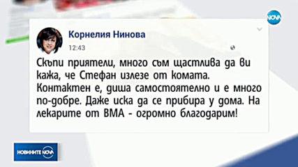 Нинова: Стефан Данаилов излезе от комата и е контактен