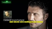Bg Превод Giannis Ploutarxos - Tha Peiso Tin Kardia Mou
