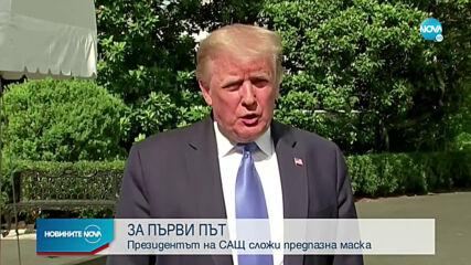 Доналд Тръмп се появи с маска за пръв път