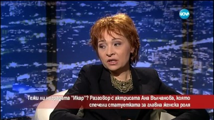 """Ани Вълчанова: Наградата """"Икар"""" е признание за мен"""