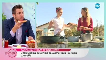 Семейната рецепта за лютеница на Нора Шопова - На кафе (15.10.2018)