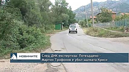 След ДНК експертиза: Потвърдено - Мартин Трифонов е убил малката Криси