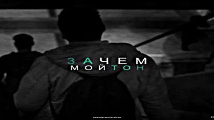 Мойтон - Зачем 2015