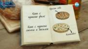 Петко - Киш с пушено филе и Киш с пушена сьомга и босилек - Bake Off (23.11.2016)