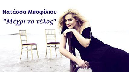 До края - Наташа Бофилиу