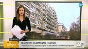 Социални работници влизат в дома на пострадалите близначета от Пловдив
