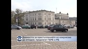 Депутати от ГЕРБ и Реформаторския блок предлагат да отпадне давността за престъпления на комунистите
