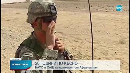 Страните от НАТО постепенно изтеглят контингентите си от Афганистан