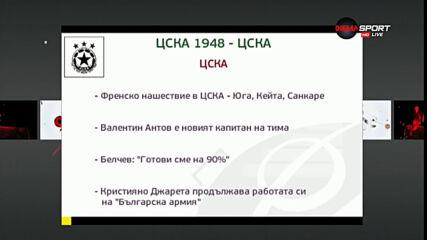 Време е двата отбора с име ЦСКА да се изправят един срещу друг