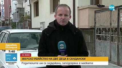 Продължава разследването на убийството на две малки деца в Сандански