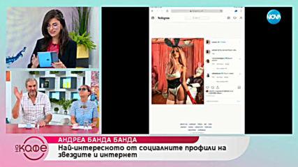 "Валери Йорданов: За пиесата ""Братя Карамазови"" - На кафе (22.04.2019)"