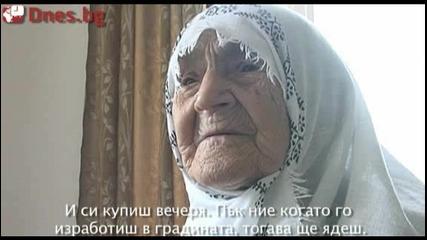 100 години да живееш, не е дребна работа!