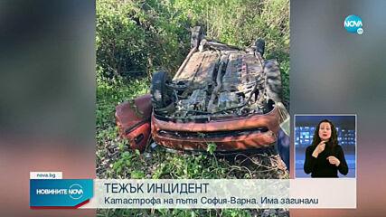 Трима загинаха при катастрофа на пътя София - Варна