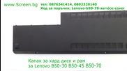 Капак за сервизен отвор за Lenovo B50-30 B50-45 B50-70 от Screen.bg