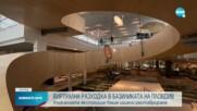 Епископската базилика в Пловдив отваря врати за туристи