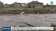 Има ли виновни за наводненията в Бургаско?