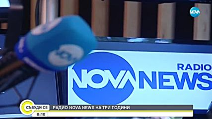 Радио NOVA NEWS празнува третия си рожден ден