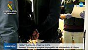 Българи участвали в схема за крадене на коли в Европа