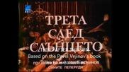 Трета След Слънцето (1972) Бг Аудио Част 1 Еден Tv Rip Bnt Sat