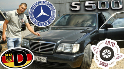 Mercedes W140 S500 Long - Мутренският автомобил, на който всичко му е голямо