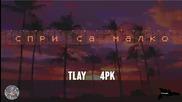 TLay и 4PK - Спри Са Малко (ЧРД)