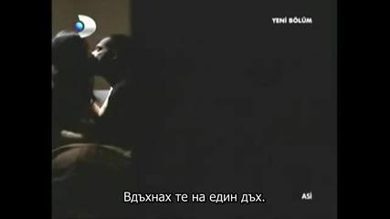 Asi Demir - Beni Yak / Изгори ме