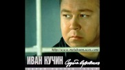 Иван Кучин - Pецедивист