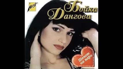 Бойка Дангова - Шепот на пари (1998г. Албум)