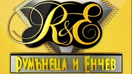 R&e a.k.a Rumanetsa and Enchev - Моята Жена 2 [много Смях]