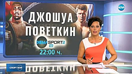 Спортни новини (21.09.2018 - късна)