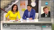 Каракачанов: Блъсна ни пиян шофьор без книжка