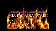 Vasilis Karas - Mia gineka ftaiei (една жена е виновна) *превод*