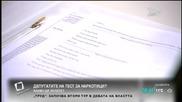 От ВМРО предложиха тест за наркотици и психотест за депутатите - Здравей, България