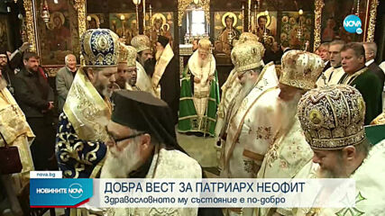 ДОБРА ВЕСТ: Подобрява се състоянието на патриарх Неофит