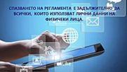 Gdpr - Разработване на документация