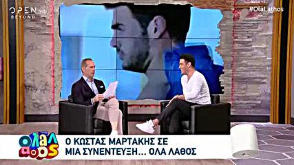 Kostas Martakis - Ola Lathos 2019