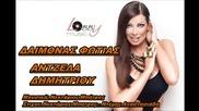 Antzela Dimitriou - Daimonas Fotia - New Song 2013