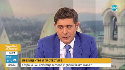 """ЗАД СТЕНИТЕ НА """"ДОНДУКОВ"""" 2: Защо напусна и началникът на кабинета на Румен Радев?"""