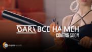 DARA - Vse Na Men (Official Teaser)