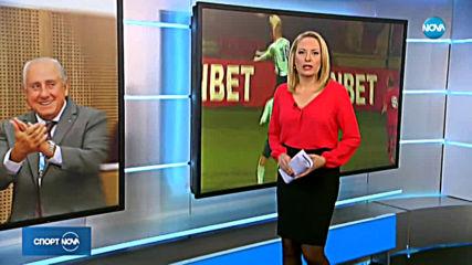 Спортни новини (11.11.2019 - късна емисия)