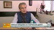 Митьо Пищова влиза в старчески дом