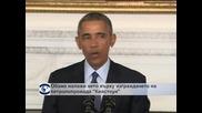 """Обама наложи вето върху изграждането на петролопровода """"Кийстоун"""""""