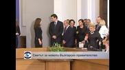 Световните медии за новото българско правителство
