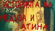 Историята на Медуза и Атина