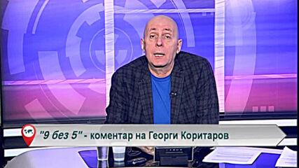 "9 без 5 ""Коментар на Георги Коритаров"" 21.01.2021"