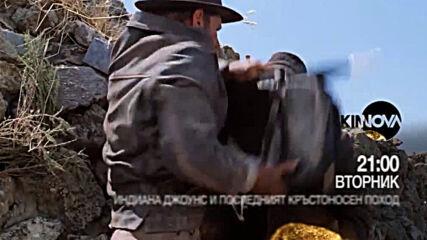 """""""Индиана Джоунс и последният кръстоносен поход"""" на 20 април, вторник от 21.00 ч. по KINO NOVA"""