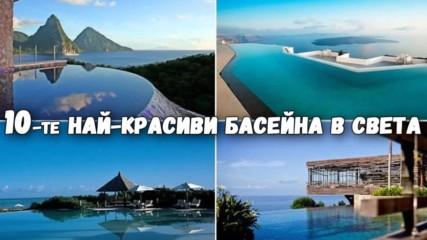 10-те най-красиви басейна в света