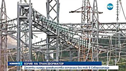 Голяма авария остави без ток хиляди в Северозападна България