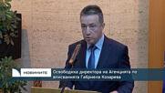 Освободиха директора на Агенцията по вписванията Габриела Козарева