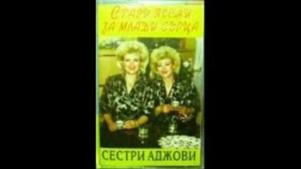 Сестри Аджови - Къдрави коси